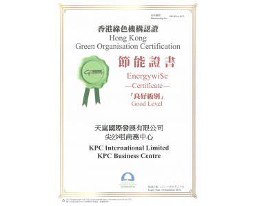 Hong Kong Green Organisation Certification